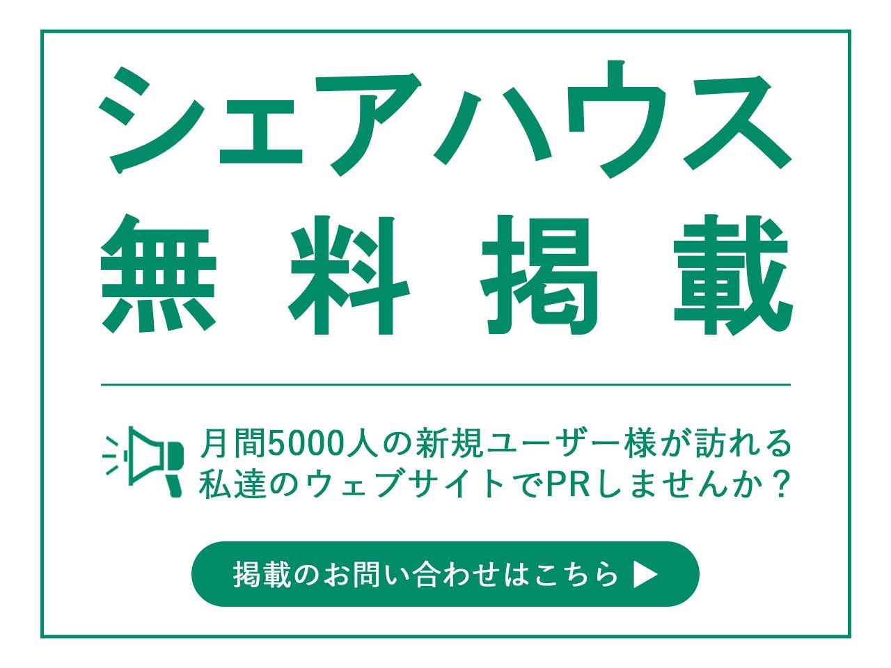 東京1万円シェアハウス